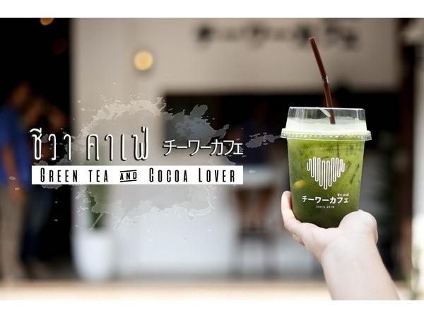 ชีวาคาเฟ่チーワーカフェ Green tea & Cocoa Lover