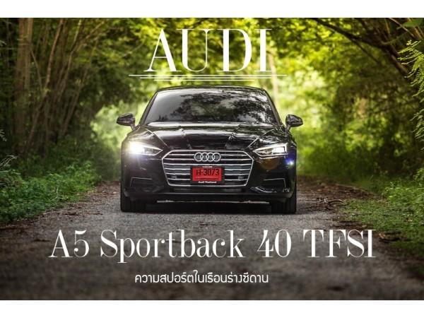 AUDI A5 Sportback 40 TFSI   ความสปอร์ตในเรือนร่างซีดาน