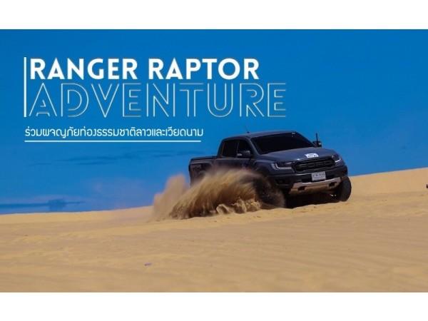 """Ranger Raptor Adventure"" พาแก๊งค์สายลุยควบรถคู่ใจตะลุยเวียดนาม-ลาว"