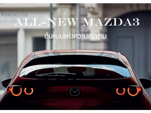 ALL-NEW MAZDA3 ต้นแบบแห่งความสง่างาม