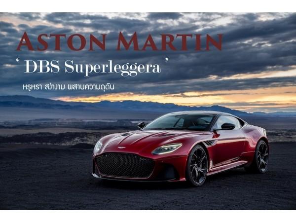 Aston Martin เปิดตัว 'DBS Superleggera'  แฟล็กชิปโมเดล