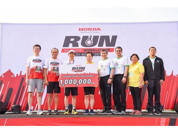 """Honda RUN We Share Wheelchair""    ฮอนด้า จัดวิ่งการกุศล"