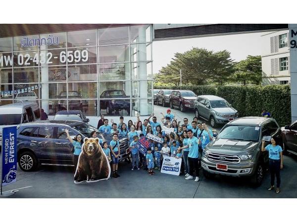 """ฟอร์ด จัดกิจกรรม """"Ford Everest Family Trip"""""""