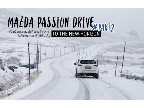 MAZDA PASSION DRIVE TO THE NEW HORIZON  #PART 2