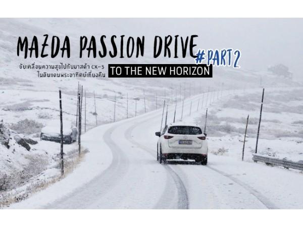 MAZDA PASSION DRIVE TO THE NEW HORIZON  #PART 2