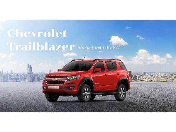 Chevrolet Trailblazer จอมลุยสุดอเนกประสงค์