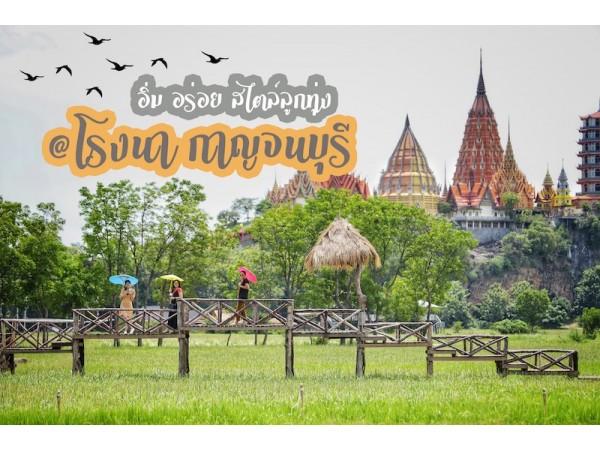 อิ่ม อร่อย สไตล์ลูกทุ่ง  @โรงนา กาญจนบุรี