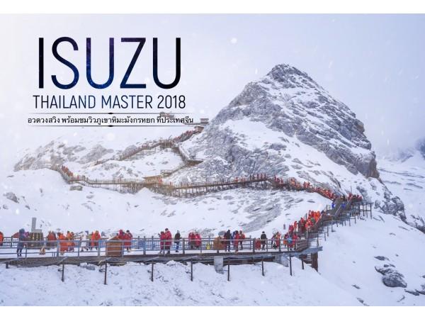 """""""อีซูซุไทยแลนด์มาสเตอร์ 2018""""  อวดวงสวิง พร้อมชมวิวภูเขาหิมะมังกรหยก   ที่ประเทศจีน"""