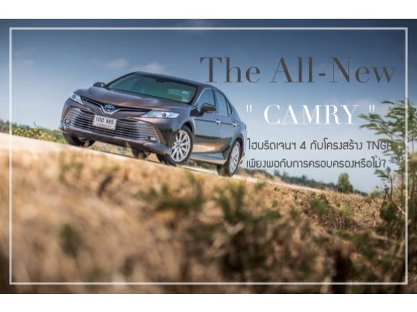 The All-New CAMRY  ไฮบริดเจนฯ 4 กับโครงสร้าง TNGA