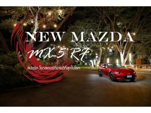 NEW Mazda MX-5 RF