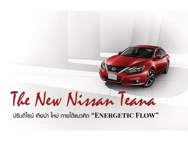 The New Nissan Teana