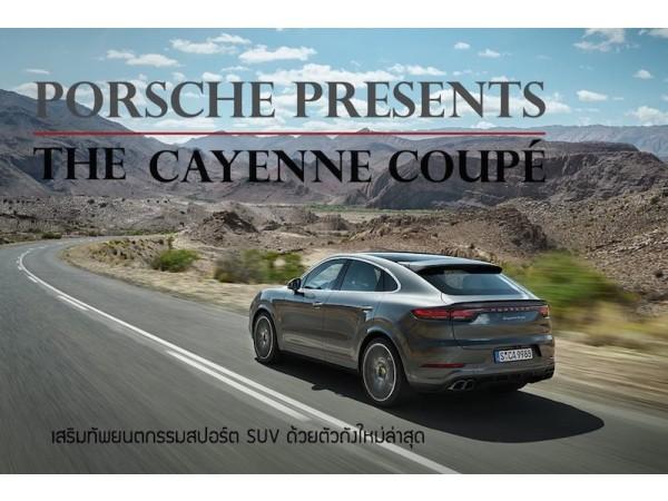 ปอร์เช่ เผยโฉม คาเยนน์ คูเป้    (Porsche Cayenne Coupé)