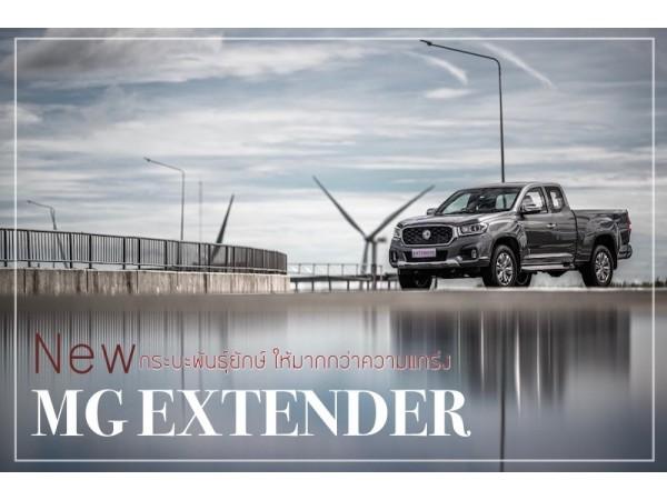 NEW MG EXTENDER