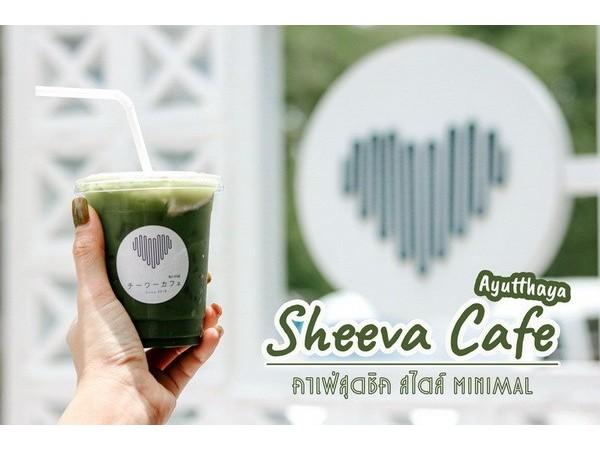 Sheeva Café Ayutthaya  คาเฟ่สุดชิค สไตล์ Minimal