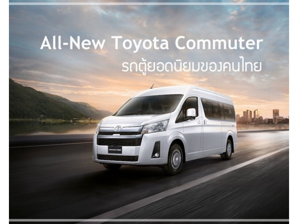 All-New Toyota Commuter