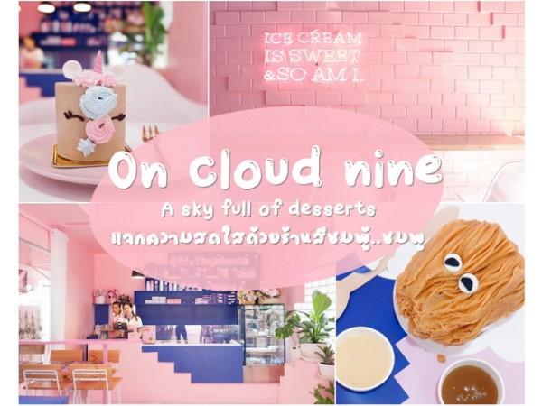On cloud nine - A sky full of desserts