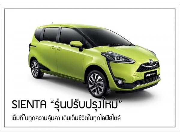 """โตโยต้า แนะนำ รถยนต์นั่งอเนกประสงค์  SIENTA """"รุ่นปรับปรุงใหม่"""""""