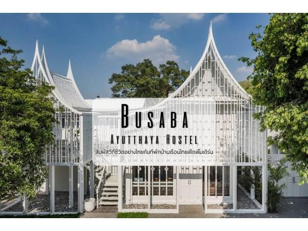 Busaba Ayutthaya Hostel ที่พักบ้านเรือนไทยสไตล์โมเดิร์น