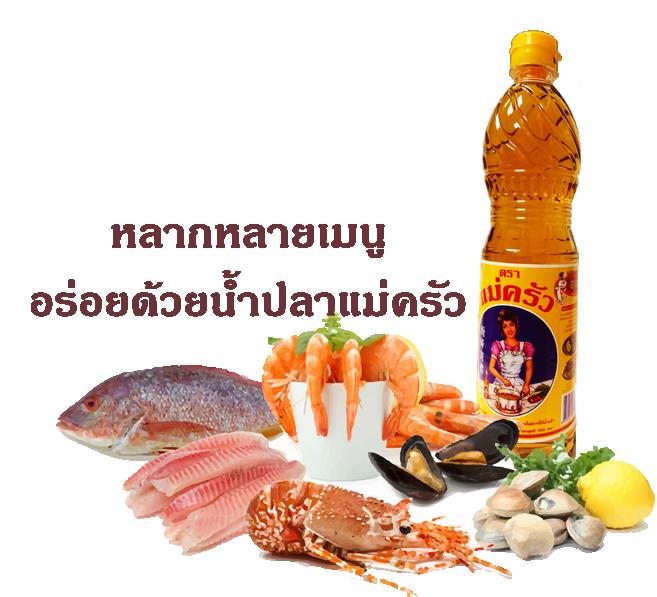 อร่อยด้วยน้ำปลาแม่ครัว