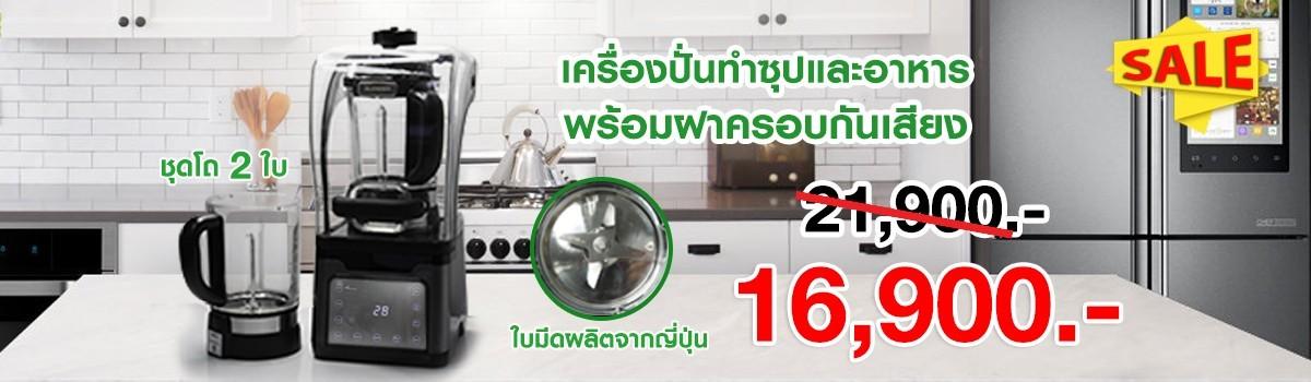 เครื่องปั่นทำซุป และอาหาร Digital มาพร้อมฝาครอบกันเสียง 1602-118