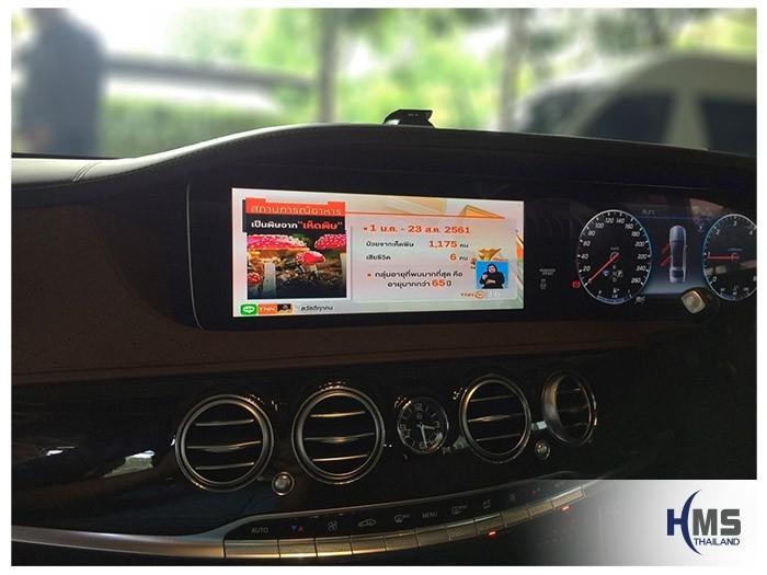 20180831 Mercedes Benz S350_W222_TV Digital_ASUKA_HR600,ภาพทีวีดิจิตอลบนหน้าจอรถ Mercedes Benz S350d W222 หลังติดตั้งชุดทีวีดิจิตอลกับ HMS Thailand