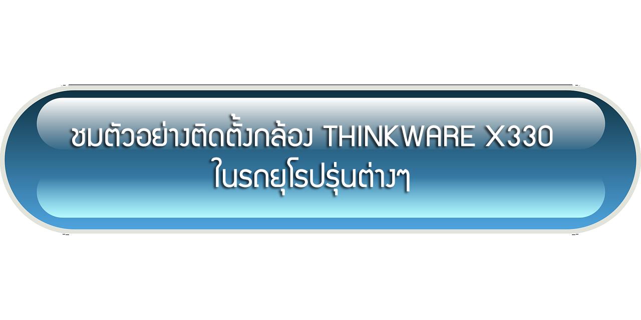 รีวิวติดตั้ง thinkware x330