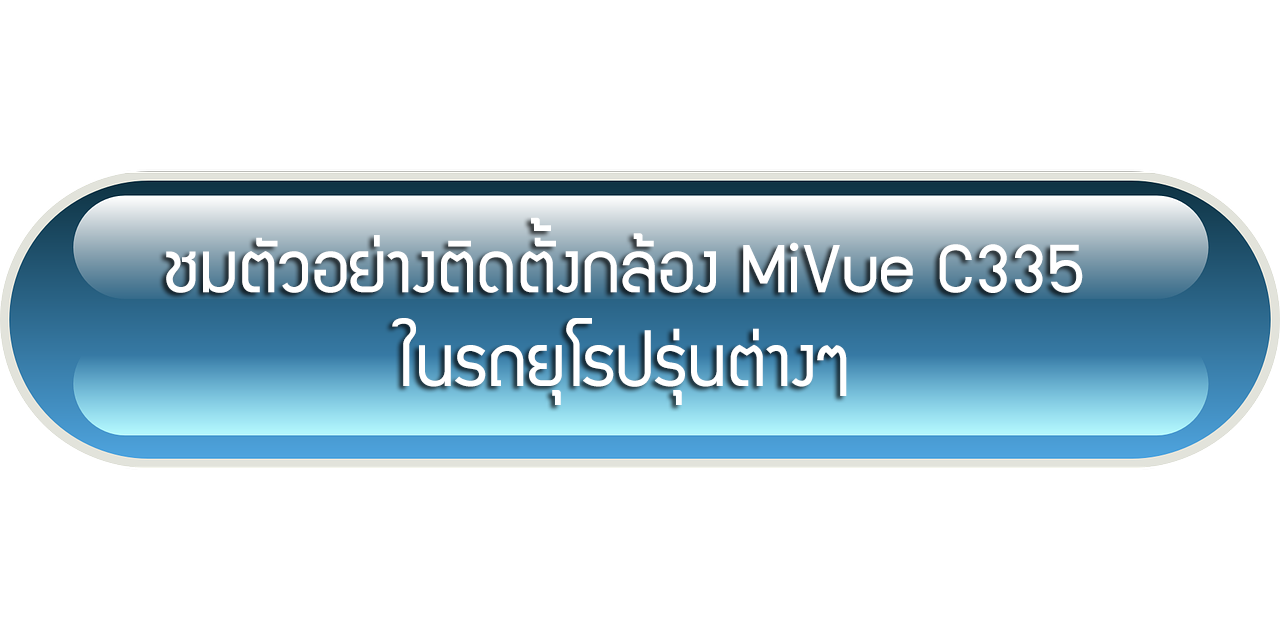 รีวิวติดตั้งกล้องติดรถยนต์ Mio MiVue C335