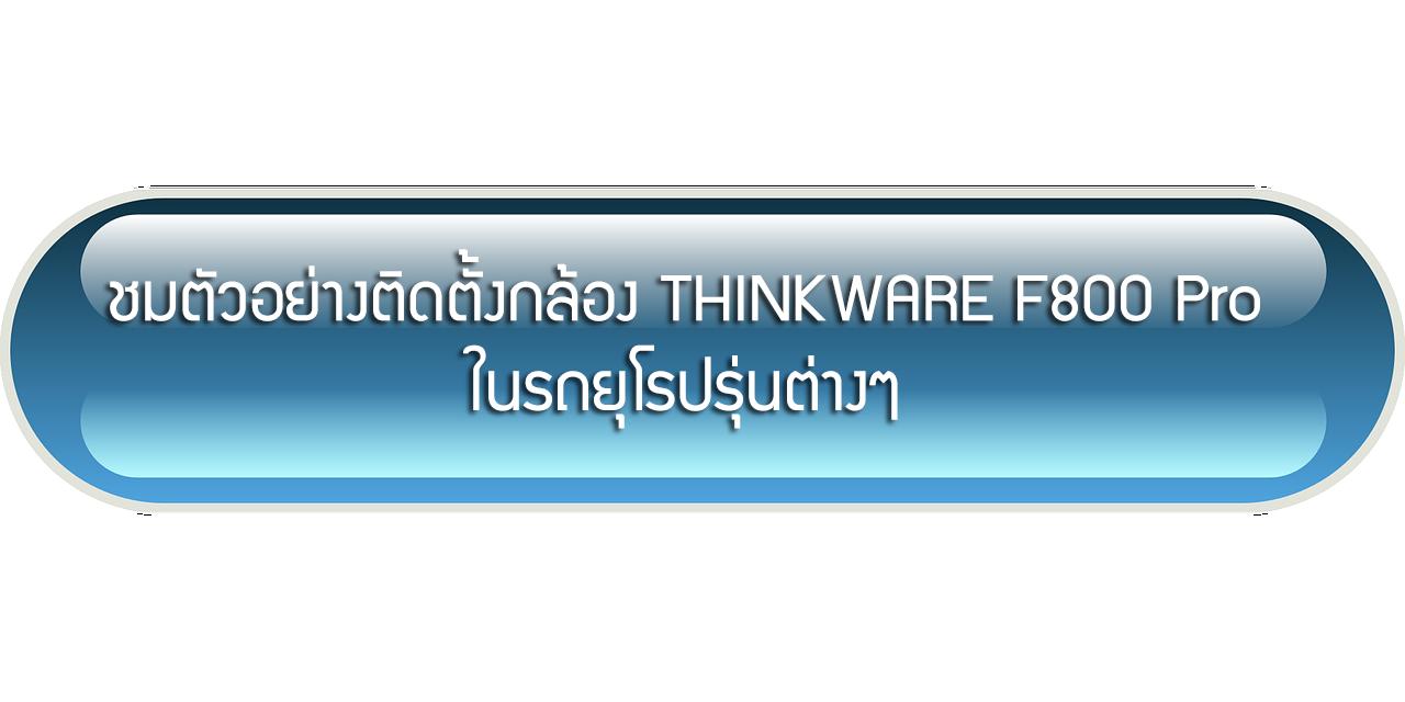 รีวิวติดตั้งกล้องติดรถยนต์ thinkware F800 Pro