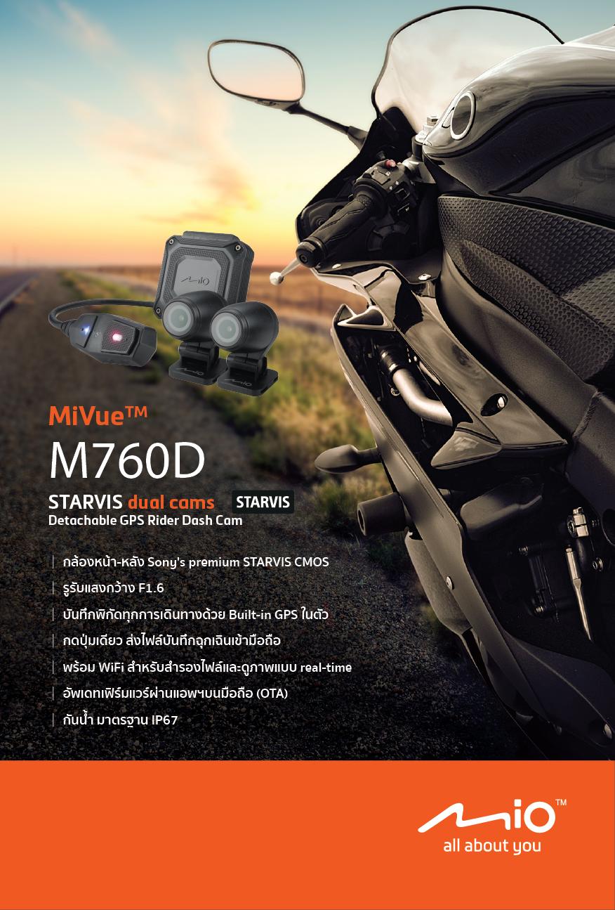 กล้องติดบิ๊กไบค์ MiVue M760d