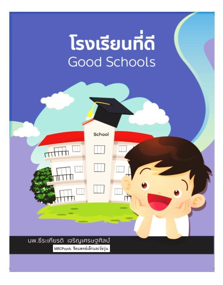 โรงเรียนที่ดี