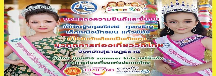 ยุวทูตการท่องเที่ยววิถีไทย จ.สุราษฎร์ธานี