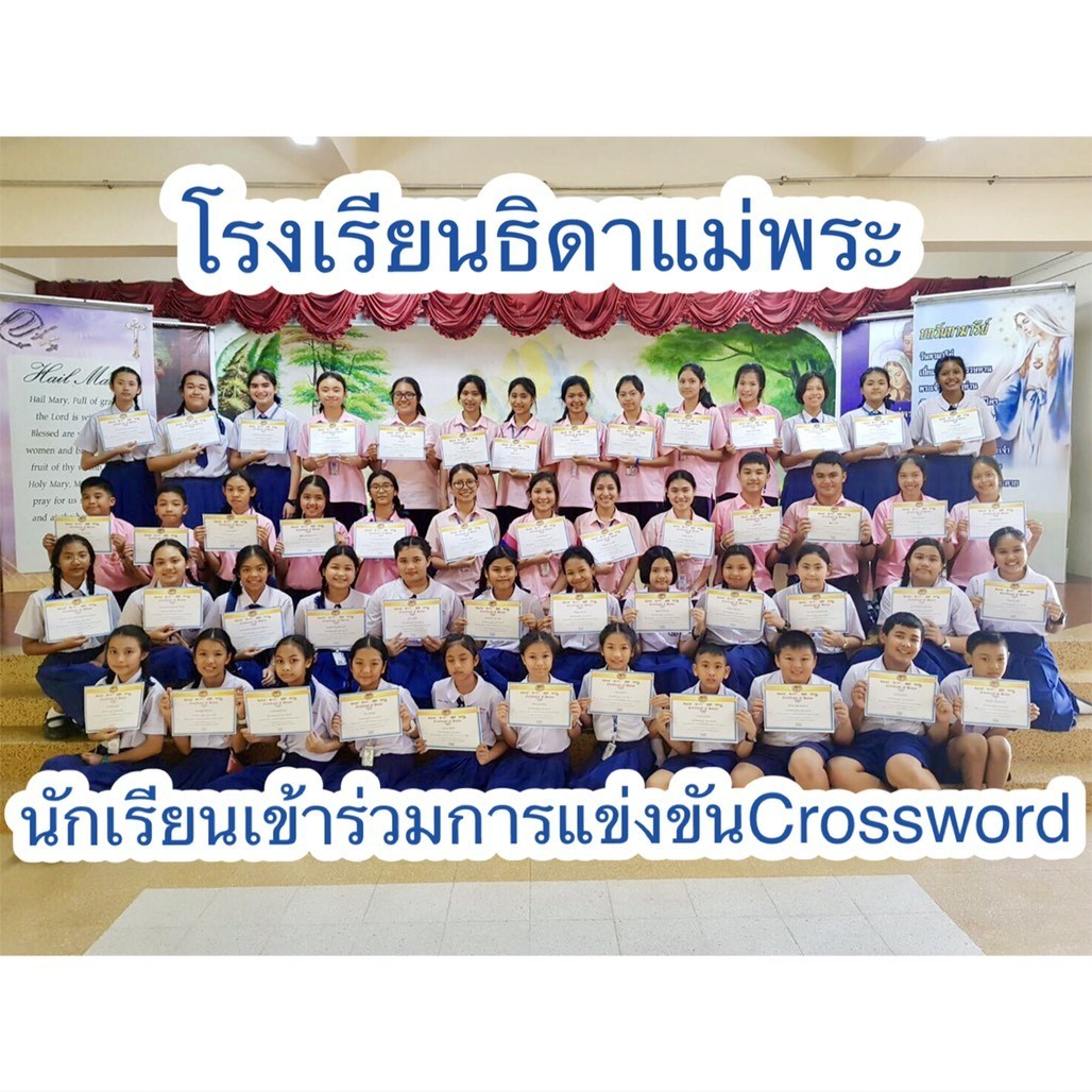ขอแสดงความยินดีกับนักเรียนโรงเรียนธิดาแม่พระทุกคนที่เข้าแข่งขัน Crossword ชิงแชมป์ภาคใต้  ปี 2661