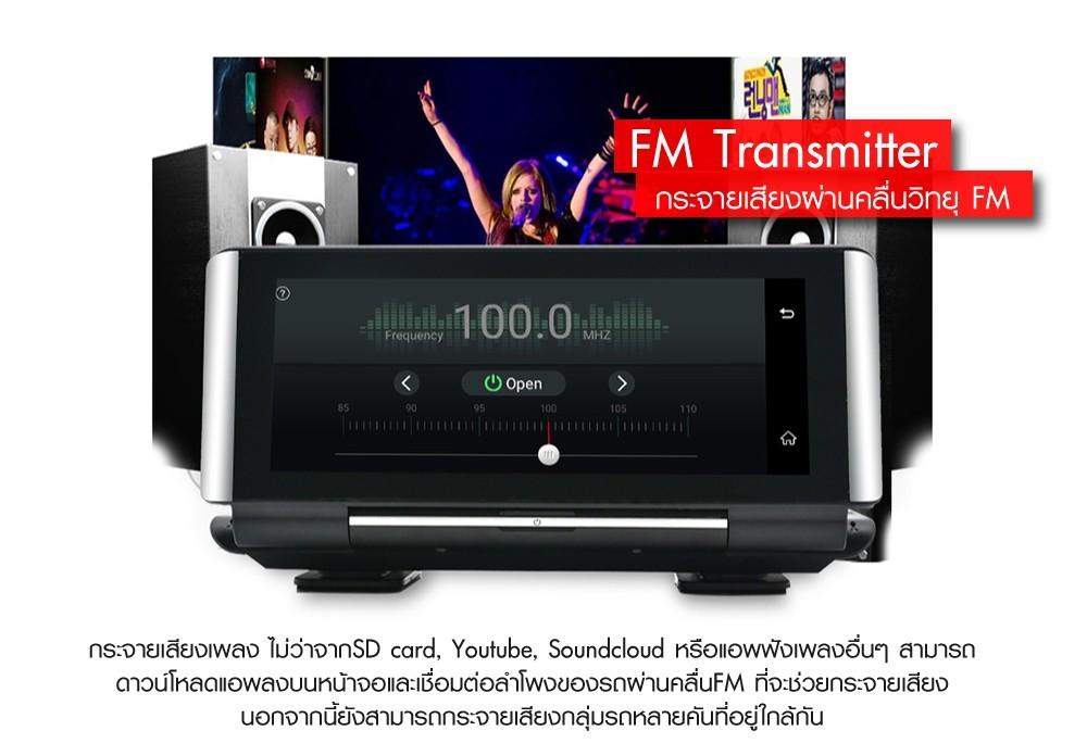 กระจายเสียงผ่านคลื่นวิทยุ FMFM Transmitterกระจายเสียงเพลง ไม่ว่าจากSD card, Youtube, Soundcloud หรือแอพฟังเพลงอื่นๆ สามารถ ดาวน์โหลดแอพลงบนหน้าจอและเชื่อมต่อลำโพงของรถผ่านคลื่นFM ที่จะช่วยกระจายเสียง นอกจากนี้ยังสามารถกระจายเสียงกลุ่มรถหลายคันที่อยู่ใกล้กัน