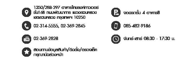 สำนักงานใหญ่ ABG สาขาพัฒนาการ 361350/288-297 อาคารไทยรงค์ทาวเวอร์ ชั้น16  ถนนพัฒนาการ แขวงสวนหลวง เขตสวนหลวง  กรุงเทพฯ 10250 tel 023145555