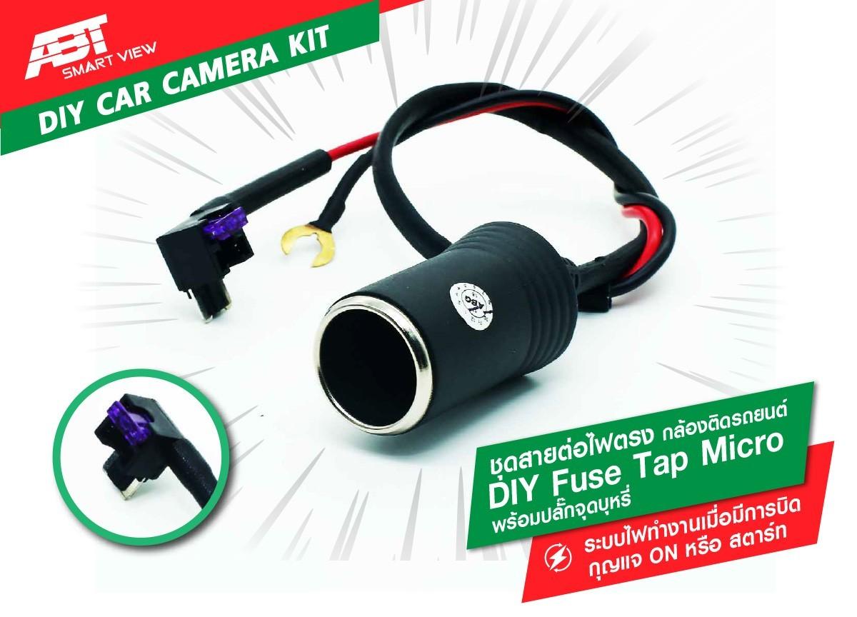 ชุดสายต่อไฟตรง กล้องติดรถยนต์ DIY Fuse Tap Micro พร้อมปลั๊กจุดบุหรี่