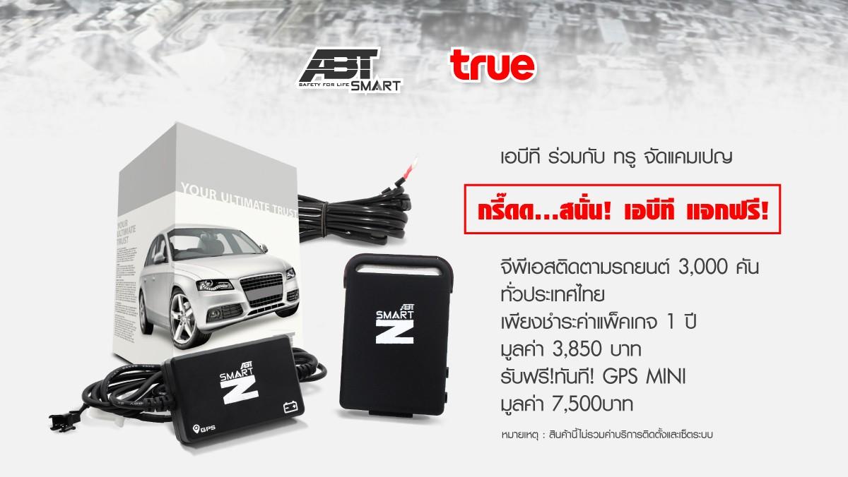 GPS ติดตาม ราคาถูก