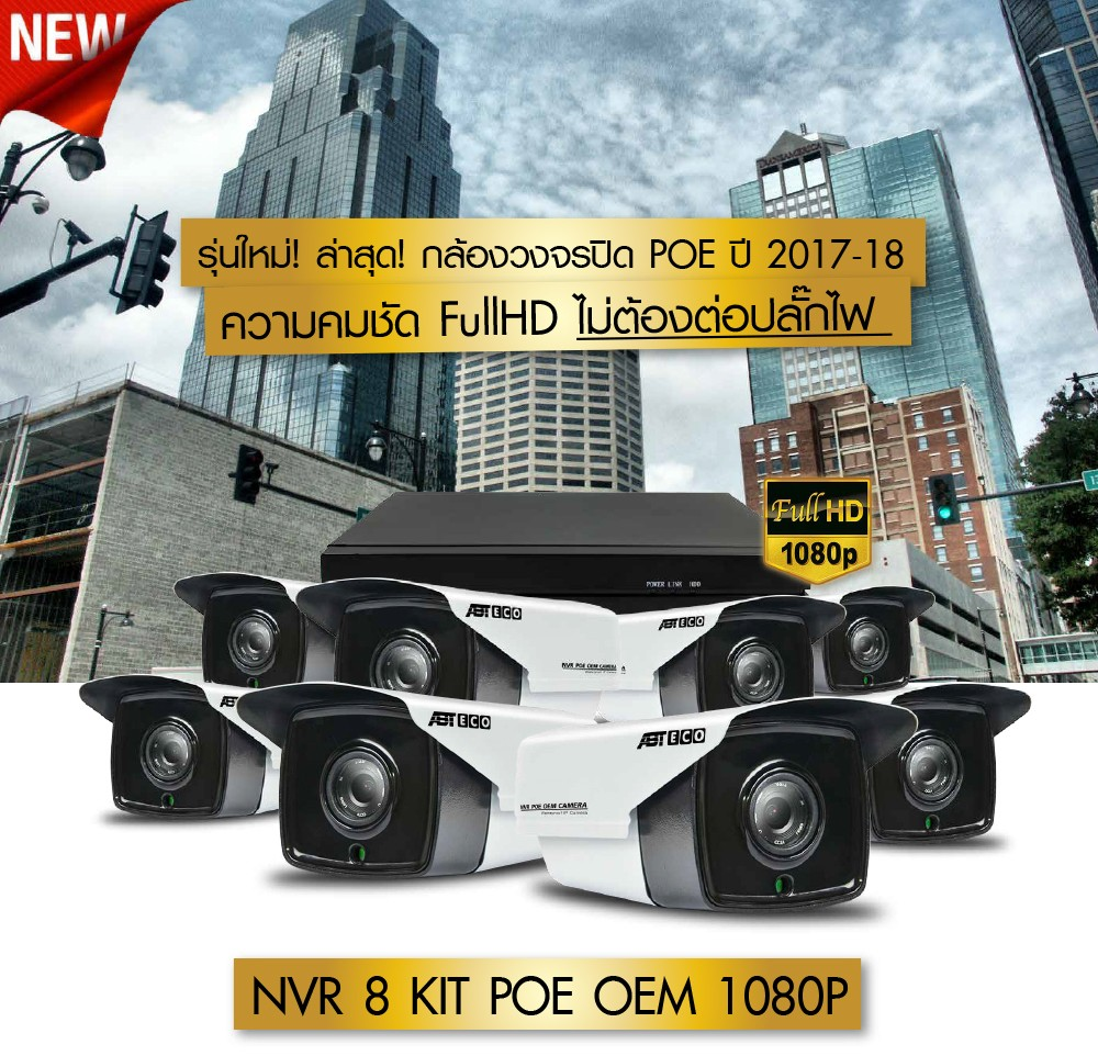 กล้องวงจรปิด CCTV POE IP Camera ความคมชัด 2.0 ล้านพิกเซล FullHD 1080P  ชุดประหยัด NVR KIT  กล้อง 8 จุด พร้อมชุดติดตั้งเองได้ง่ายๆ ไม่ต้องต่อปลั๊กไฟ