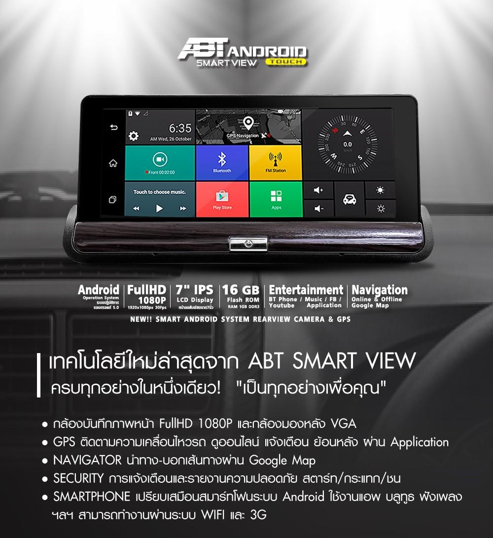 กล้องบันทึกภาพหน้ารถยนต์ Full HD ระบบ android ดูออนไลน์ผ่านมือถือ