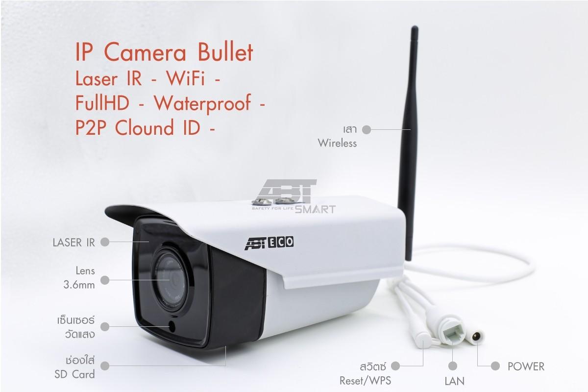 กล้องวงจรปิดไร้สาย WiFi  กันน้ำกันฝุ่น ความละเอียด FullHD 2.0 ล้านพิกเซล Outdoor กันน้ำ กันฝน กันฝุ่น ความละเอียด 2.0 ล้านพิกเซล