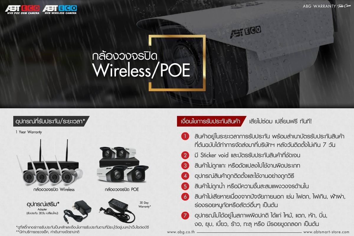 การรับประกันสินค้า ABT กล้องวงจรปิด POE Wireless