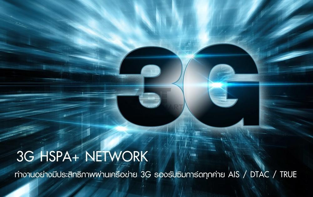 ดูกล้องออนไลน์ผ่าน 3G