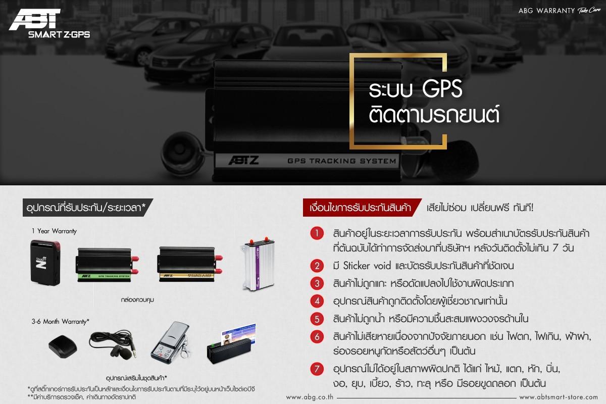 การรับประกันสินค้า ABT GPSติดตามรถ