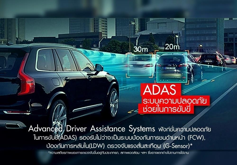 ระบบความปลอดภัย ช่วยในการขับขี่ADAS