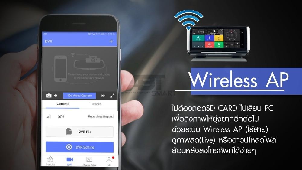 ไม่ต้องถอดSD CARD ไปเสียบ PC เพื่อดึงภาพให้ยุ่งยากอีกต่อไป ด้วยระบบ Wireless AP (ไร้สาย) ดูภาพสด(Live) หรือดาวน์โหลดไฟล์ ย้อนหลังลงโทรศัพท์ได้ง่ายๆ