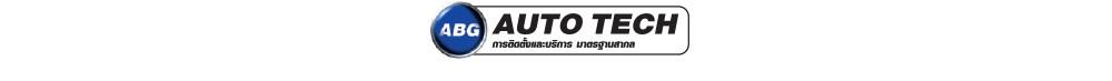 ABG AUTO TECH เอบีจี ออโต้ เทค    คือ ทีมช่างติดตั้ง ที่มีประสบการณ์ มากว่า 25 ปี และได้รับการยอมรับจากค่ายรถยนต์ ชั้นนำของประเทศ พร้อมทั้งมาตรฐานในการบริการ และอุปกรณ์เครื่องมือที่ครบครัน    นอกจากนี้ ทีมงานของเรายังพัฒนาการติดตั้งเพื่อให้เข้าทันกับเทคโนโลยีในปัจจุบัน ตลอดเวลา...