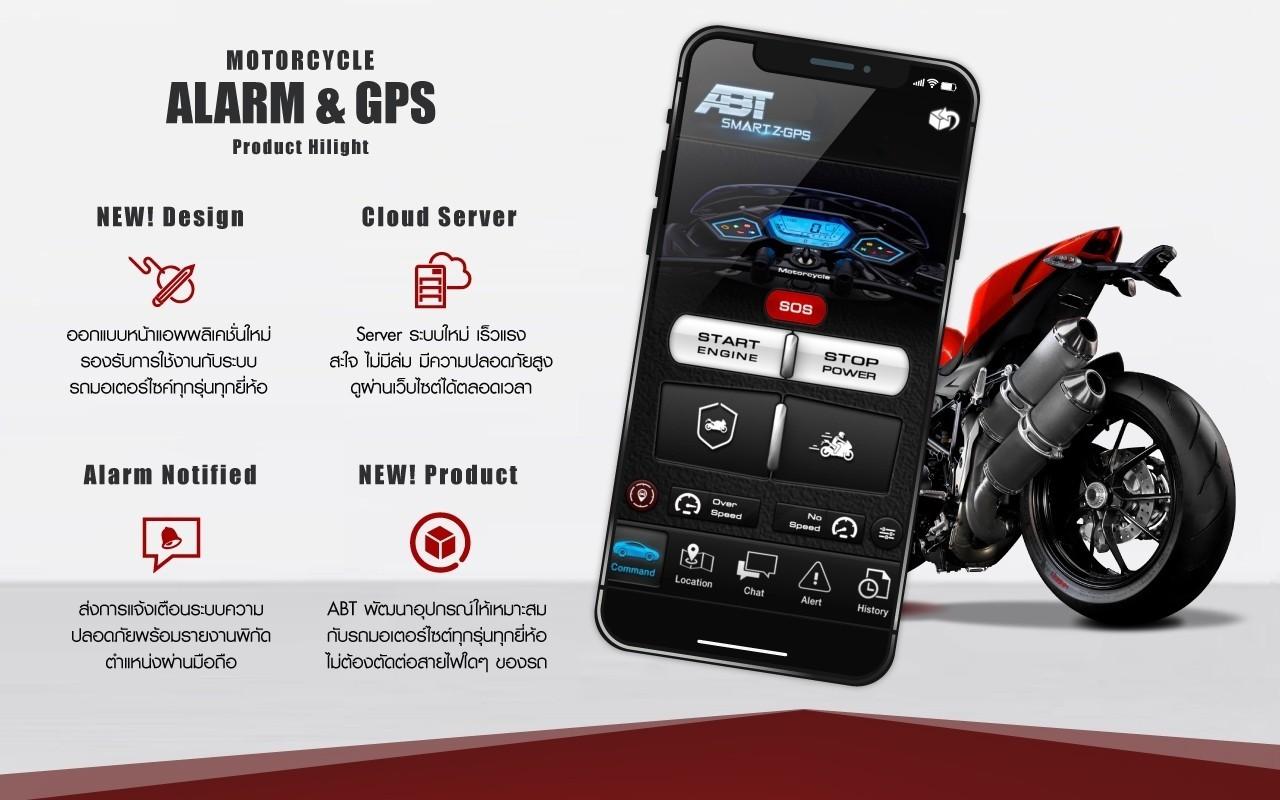 ABT SMART Z MOTORCYCLE ALARM & GPS กันขโมยมอเตอร์ไซค์ผ่านมือถือ