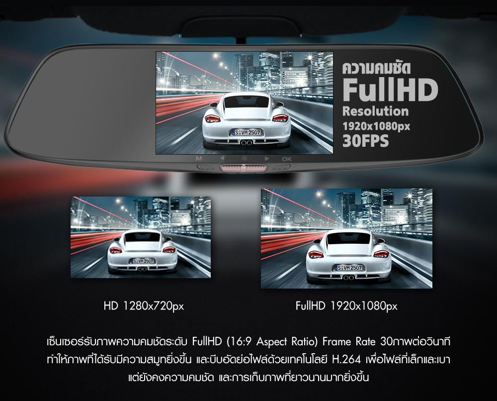 กล้องติดรถยนต์ Full HD 1080P คมชัด