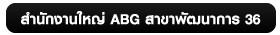 สำนักงานใหญ่ ABG สาขาพัฒนาการ 36