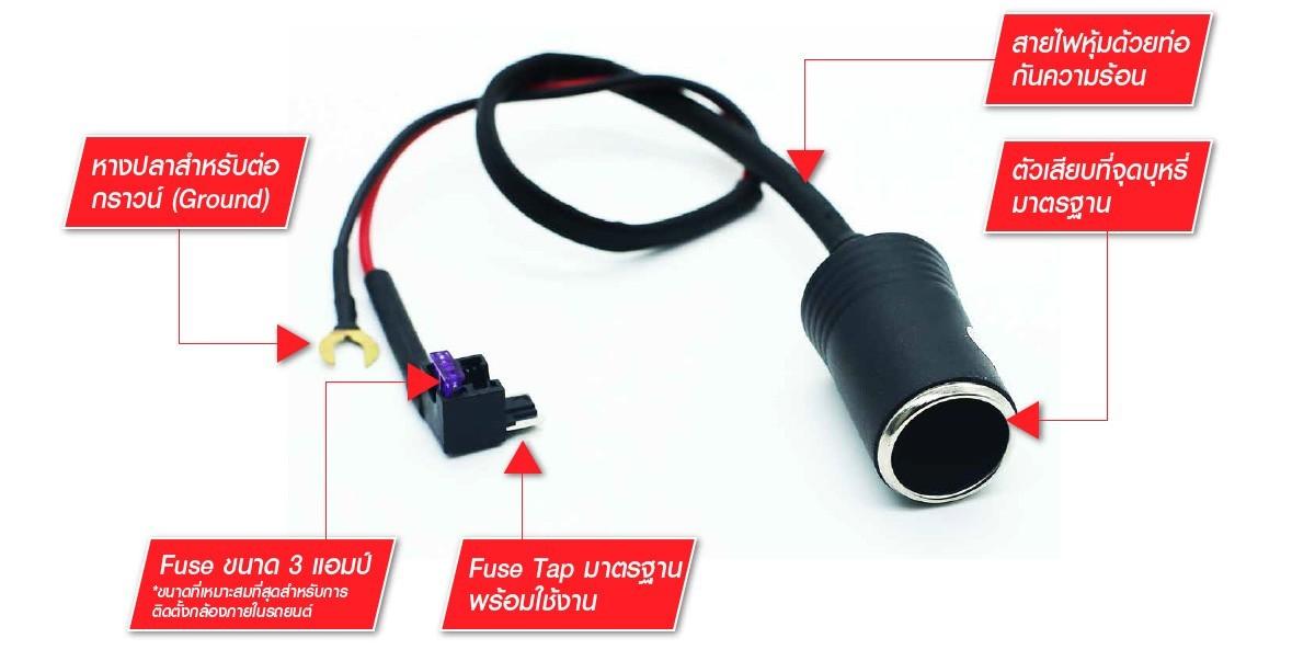ชุดสายต่อไฟตรง กล้องติดรถยนต์  รุ่น DIY Fuse Tap Micro พร้อมปลั๊กจุดบุหรี่