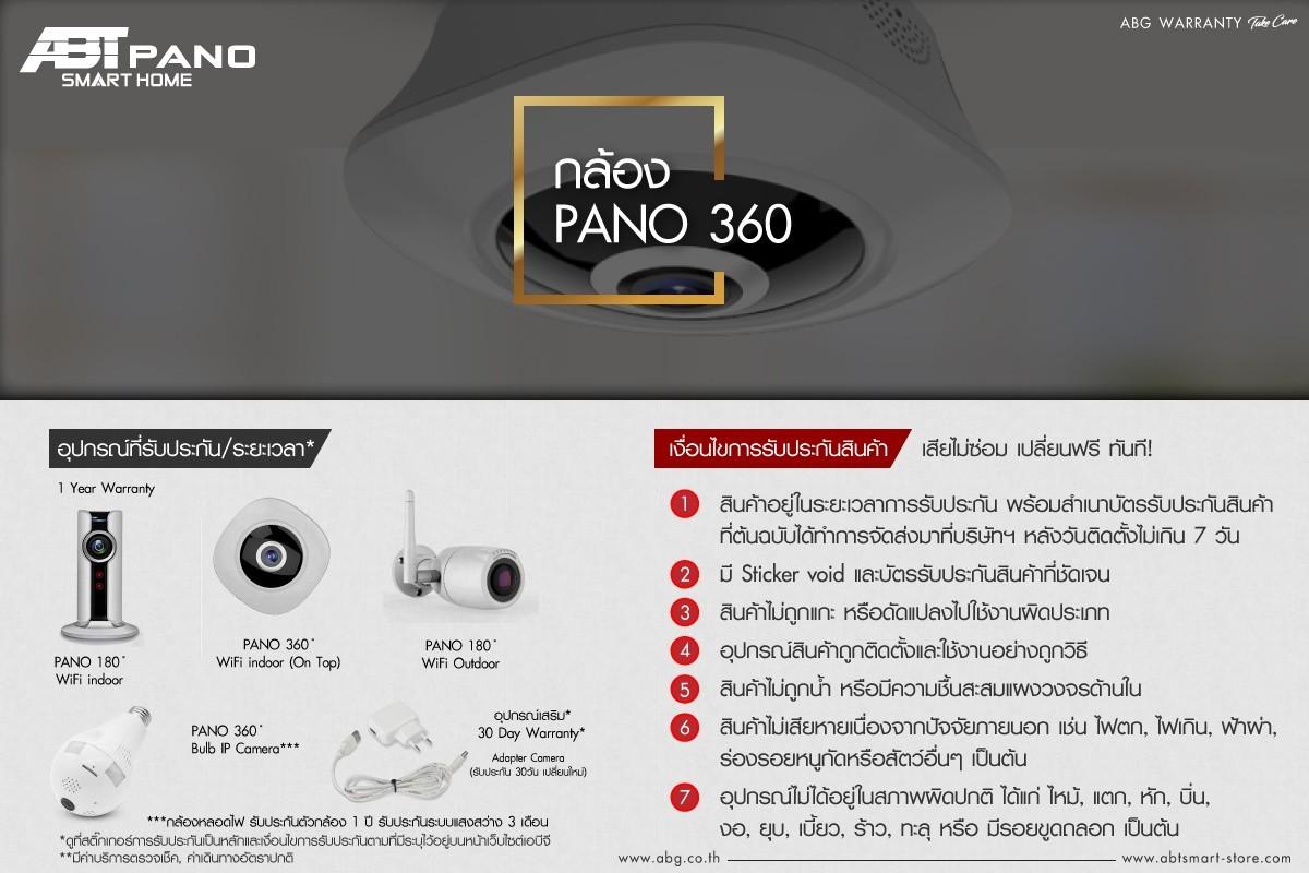 การรับประกันสินค้า ABT กล้องงจรปิด 360 องศา